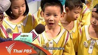 ท้าให้อ่าน - โรงเรียนไทยคริสเตียน กรุงเทพฯ