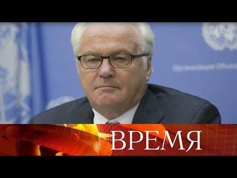 ВНью-Йорке скоропостижно скончался постоянный представитель России при ООН Виталий Чуркин. - DomaVideo.Ru