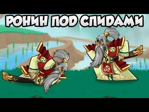 Tower Conquest #179 РОНИН СОВСЕМ СТРАХ ПОТЕРЯЛ 😱