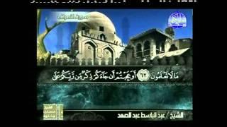 الجزء 8 الربعين 7 و 8 أ : عبد الباسط عبد الصمد