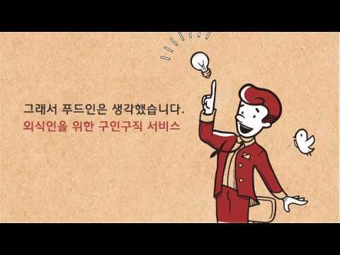 Video of 외식업 구인구직 푸드인