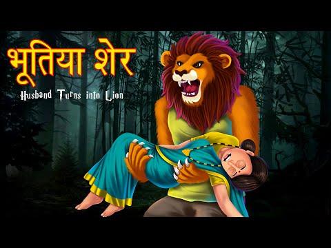 भूतिया शेर | Husband Turns into Lion | Horror Story In Hindi | Hindi Stories | Hindi Kahaniya |