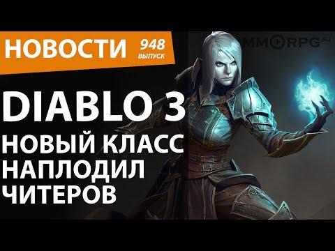 Diablo 3. Новый класс наплодил читеров. Новости