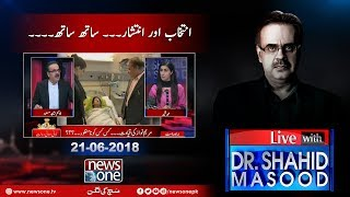 Live with Dr Shahid Masood | 21 June 2018