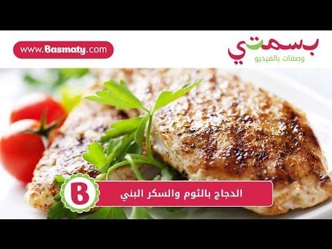 طريقة عمل الدجاج بالثوم والسكر البني