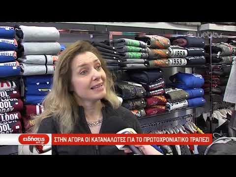 Στην αγορά οι καταναλωτές για το Πρωτοχρονιάτικο τραπέζι | 27/12/2019 | ΕΡΤ