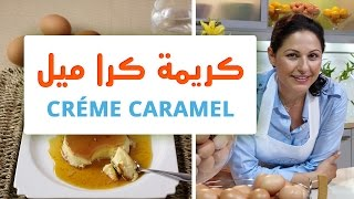 OEUF MAROCAIN&CHOUMICHA- Crème Caramel - Episode 10