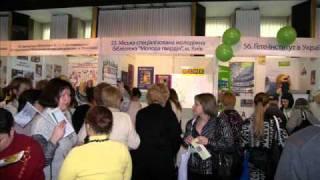 Ярмарка инновационных библиотечных услуг- 2011 г.Киев
