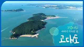 그섬아리 | 이야기 가득한 섬, 고대도