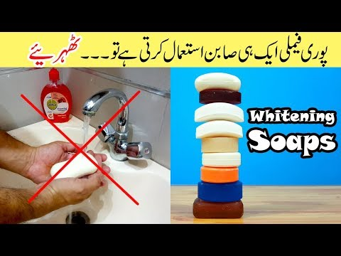 Don't Use One Soap in Toilet for All & Beauty Soaps for Skin Whitening Review Urdu Hindi