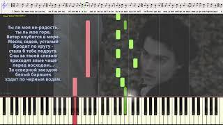 """Овечка - гр. """"Мельница"""" (Ноты и Видеоурок для фортепиано) (piano cover)"""
