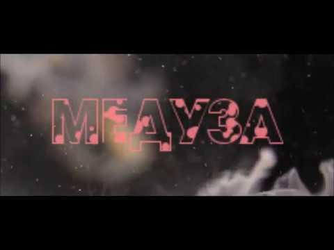 СКАЧАТЬ ПЕСНЮ «МЕДУЗА» БЕСПЛАТНО➡ https://youtu.be/mnqjWkLfAlk НОВЫЙ КЛИП: Дубликат - Нига, не гони https://youtu.be/OG685BaG4ys ...