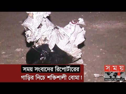 সময় সংবাদের রিপোর্টারের গাড়ির নিচে শক্তিশালী বোমা!   Somoy TV