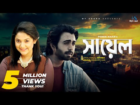 Download SAYEL (সায়েল) | Apurba | Urmila Srabanti Kar | Ponir Khan | Bangla New Natok 2019 hd file 3gp hd mp4 download videos