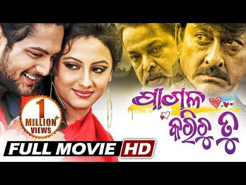 Video PAGALA KARICHU TU Full Movie | Amlan,Riya | Sarthak Music | New Odia Movie | Sidharth TV download in MP3, 3GP, MP4, WEBM, AVI, FLV January 2017
