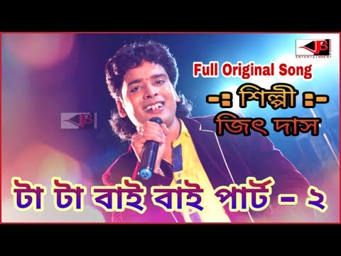 2019 Supar Hit Song || Ta Ta By By Part - 2 || New Full Original Song  || JEET DAS || PART - 2