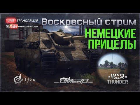 НЕМЕЦКИЕ САУ с ИСТОРИЧНЫМИ ПРИЦЕЛАМИ! | War Thunder [18.30 МСК]