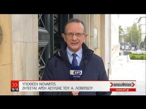 Υπ. Νοβάρτις:Ζητείται άρση της ασυλίας του Ανδρ. Λοβέρδου | 09/04/19 | ΕΡΤ