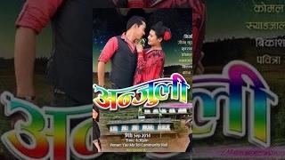 Video Anjuli (अन्जुली ) - New Nepali Full Movie 2017 Ft. Som Gurung, Sabina Gurung, Rajesh Gurung MP3, 3GP, MP4, WEBM, AVI, FLV Oktober 2018