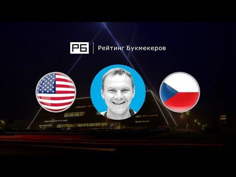 Прогноз Алексея Бадюкова: США — Чехия - DomaVideo.Ru