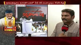 Telugu Serial Artists Supports Chandrababu Dharma Porata Deeksha || AP Special Status
