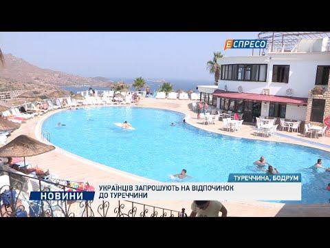 Українців запрошують на відпочинок до Туреччини