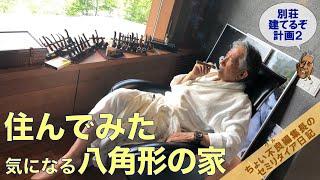 岸田チャンネル#02 【八角形の家2 藏持】住んでみたぞ 気になる八角形の家