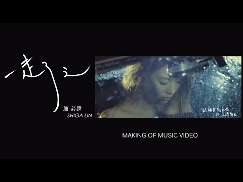 連詩雅 Shiga Lin - 一走了之 Let Me Go (Making Of Music Video)