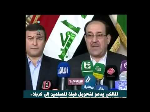 نوري المالكي: كربلاء يجب أن تكون قبلة المسلمين !!