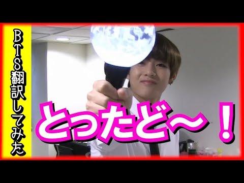 [日本語字幕]BTS (防弾少年団)公式応援ライト〈ARMY Bomb〉ではしゃぐV(テテ)【バンタン翻訳してみた】