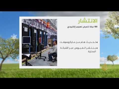 العرب اليوم - تعرف على فيروس الفدية الجديد