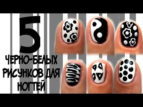 Черно-белый маникюр - фото идей дизайна ногтей - Best Маникюр