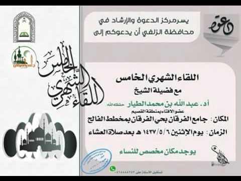 اللقاء الشهري الخامس في جامع الفرقان بالزلفي بتاريخ 6-5-1436هـ