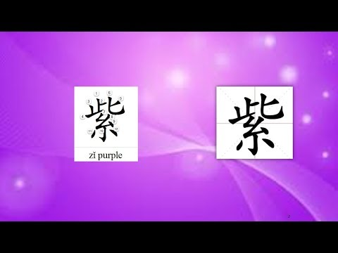 Origin of Chinese Characters - 0982 紫 zǐ purple - Learn Chinese with Flash Cards