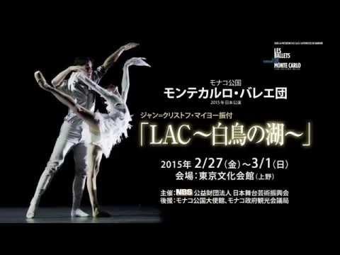 モナコ公国 モンテカルロ・バレエ団『LAC〜白鳥の湖〜』