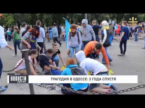 , title : 'Трагедия в Одессе: 3 года спустя'