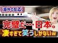 【海外の反応】「凄すぎて笑うしかないw」「完璧だ……。日本……。」超高速でホームを通過する新幹線に外国人が驚愕!【日本人も知らない真のニッポン】