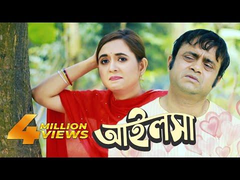 Download Ailsha | আইলসা | Akhomo Hasan | Tania Brishty | Bangla Natok 2019 hd file 3gp hd mp4 download videos