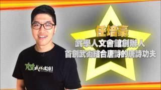 【武林文創】2017臺北世大運專題報導 七淘尬運動-武術