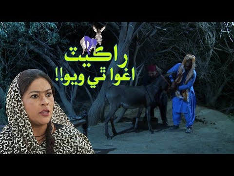 Rocket Aghwa The Wayo | Sindh TV Soap Serial | HD 1080p | SindhTVHD Drama