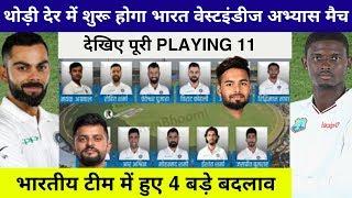 देखिये,प्रैक्टिस मैच में आज इंडीज को कुचलने के लिए Kohli ने 4 दिग्गजों की कराई टीम में वापसी,जीत तय