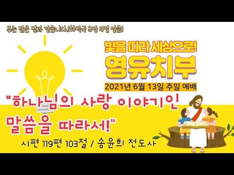 2021년 6월 13일 차세대온라인예배-영유치부