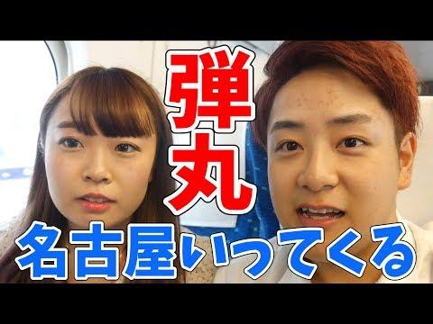 【弾丸旅行】視聴者さんに教えてもらった名古屋スポットにさとゆ …