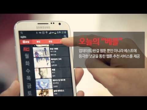 Video of 다음 웹툰 - Daum Webtoon