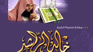 خالد الراشد - محاضرة احوال الغارقات ( كاملة )