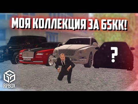 ЖЕСТЬ ПОПОЛНЕНИЕ В ТОП КОЛЛЕКЦИИ ЗА 65КК ТЮНИНГ И ЗАМЕРЫ (RРВох) - DomaVideo.Ru