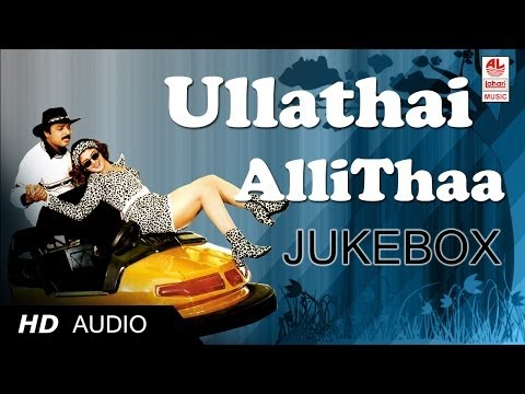 Ullathai Allitha Tamil Movie Songs | Ullathai Allitha Jukebox | Tamil Super Hit Songs