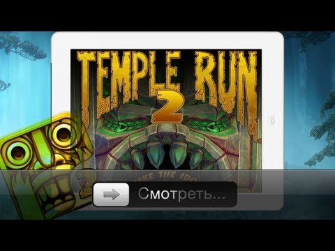 Взламываем игру Temple Run 2 на очки и на монеты Программа: Подписывайтесь)