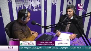 برنامج طلة فجر لقاء برهان مشافي - مدير ضربية الاملاك بطولكرم