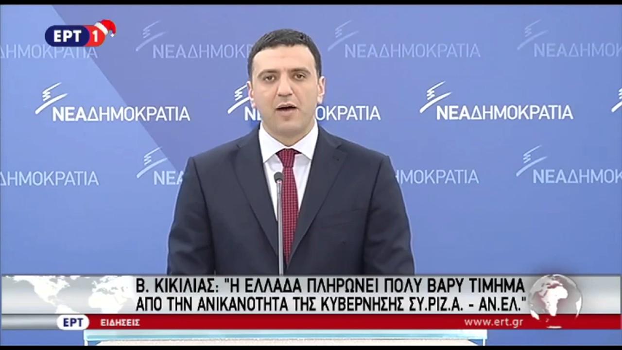 Β. Κικίλιας: Ο κ. Τσίπρας παριστάνει ότι διαπραγματεύεται
